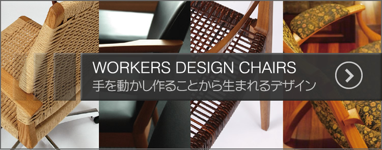 WORKERS DESIGN CHAIR